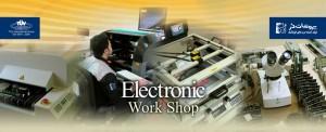 واحد تولید مدارات الکترونیک شرکت پروشاتدُر