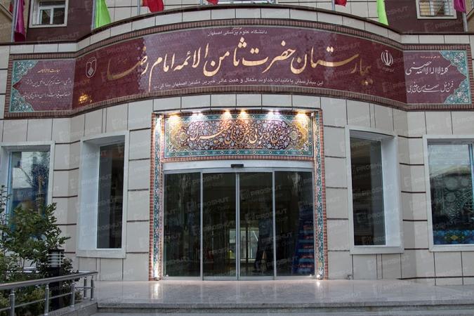 پروژه دربهای اتوماتیک بیمارستان امام رضا