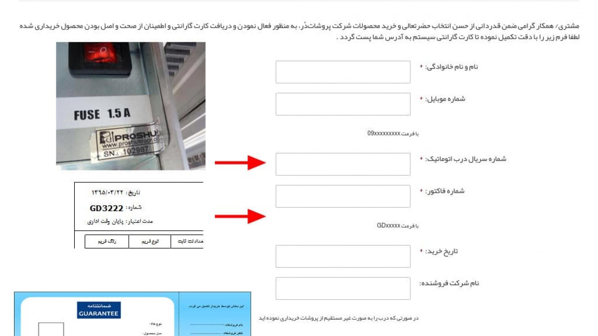 ثبت سریال درب اتوماتیک