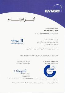 گواهینامه سیستم مدیریت کیفیت ایزو 9001-2015