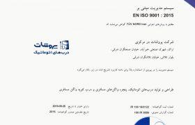 گواهینامه ایزو 9001-2015
