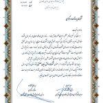 انتخاب پروشاتدُر به عنوان شرکت پژوهشگر برتر استان مرکزی در سال۹۶