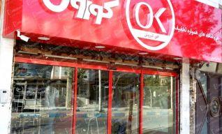 فروشگاه افق کوروش شعبه ابن سینا تهران