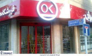 فروشگاه افق کوروش شعبه انصاری تهران