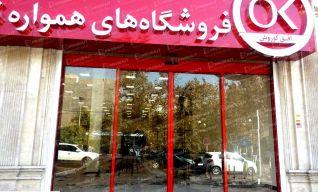 فروشگاه افق کوروش شعبه بهمن یار تهران