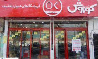 فروشگاه افق کوروش شعبه  جی تهران