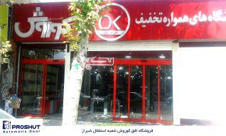 فروشگاه افق کوروش استقلال شیراز