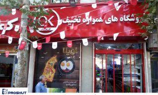 فروشگاه افق کوروش شهر صحنه کرمانشاه
