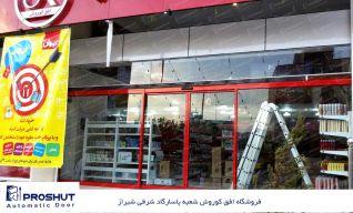 فروشگاه افق کوروش شعبه پاسارگارد شیراز