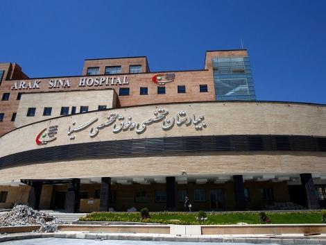 بیمارستان سینا اراک