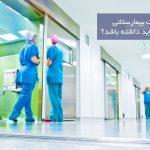درب اتوماتیک بیمارستانی چه ویژگیهایی باید داشته باشد؟
