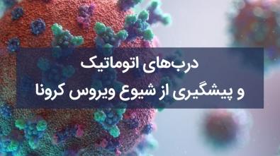 دربهای اتوماتیک و پیشگیری از شیوع ویروس کرونا